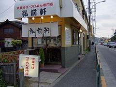 050514hirosakiken_tenpo