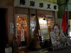 050516haohao_tenpo