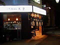 050524tendou_tenpo