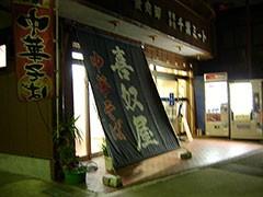 050527kinuya_tenpo