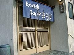 050528tachibanaya_tenpo