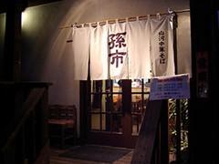 050607magoichi_tenpo