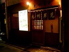 050608kyushu_tenpo