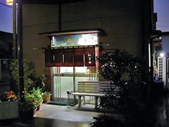 050616hatsufuji_tenpo