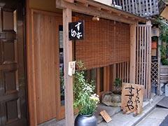050618suzumeya_01