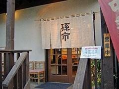050702magoichi_tenpo