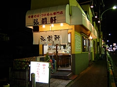 050708hirosakiken_tenpo