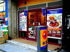 050710matsuya_tenpo