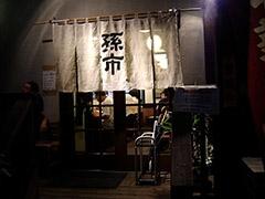 050714magoichi_tenpo