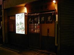 050720kyushu_tenpo