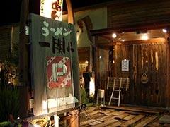 050801ichikanjin_tenpo