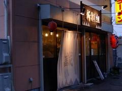 050811shinsengumi_tenpo