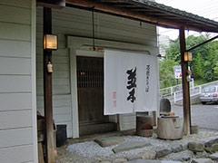 050813namiki_tenpo