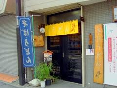 050814shinoshin_tenpo