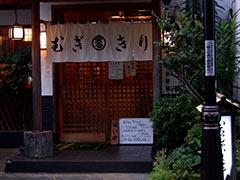 050815mugikiri_tenpo