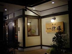 050818hamakatsu_tenpo