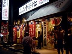 050824kourakuen_tenpo