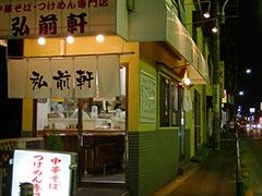 050901hirosaki_tenpo