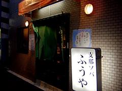 050907fuya_tenpo