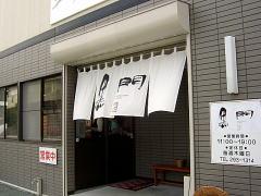 040926kuromon_tenpo