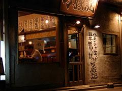 050926wantsuchi_tenpo