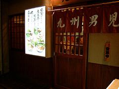 051007kyushu_tenpo