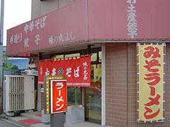 051008maruyoshi_tenpo