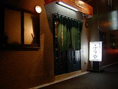 051012fuya_tenpo