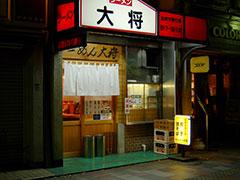 051019taisho_tenpo