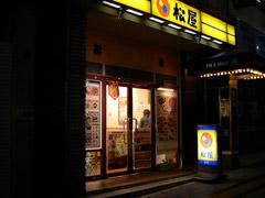 051026matsuya_tenpo