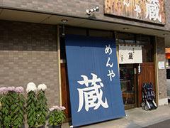 051030kura_tenpo