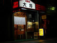 051103taishou_tenpo
