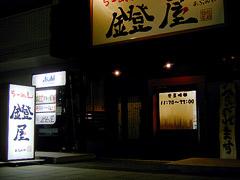051121abumiya_tenpo
