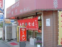 051123maruyoshi_tenpo