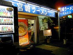 051129kushima_tenpo