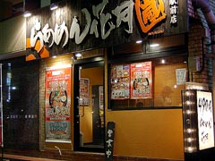 051202kagetsu_tenpo