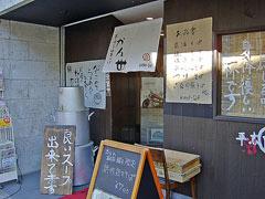 051217kanse_tenpo