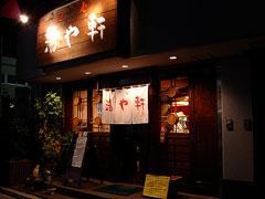 051226yuyaken_tenpo