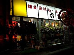 060106rokkaku_tenpo