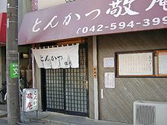 060109keian_tenpo
