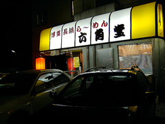 060124rokkakudou_tenpo