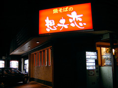 060203soufuren_tenpo