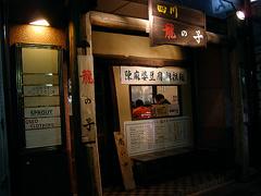 060215ryunoko_tenpo