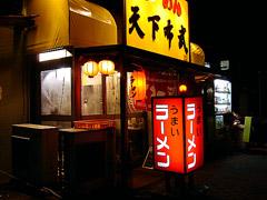 060221tenkafubu_tenpo
