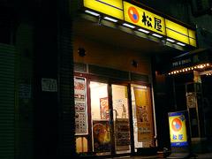 060222matsuya_tenpo