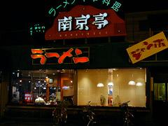 060228nankintei_tenpo