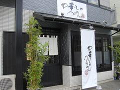 080808yamada_tenpo