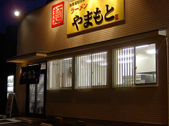 080812yamamoto_tenpo