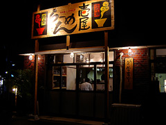 080917ichiya_tenpo