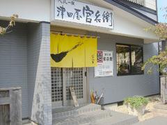 081101kanbe_tenpo